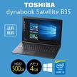 【カートクーポン使えます】東芝 ノートパソコン PB35READ4R7AD51 corei5-5200U 2.20GHz windows8.1pro (windows10pro DG)  15.6型TFT/HD 4GB 500GB DVDスーパーマルチ 無線LAN(IEEE802.11a/b/g/n11ac)