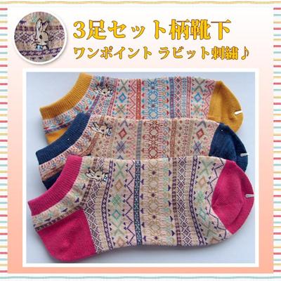 【メール便送料無料】3足セット靴下・ソックス 柄ソックス・靴下(ワンポイントのラビット刺繍つき♪)の画像