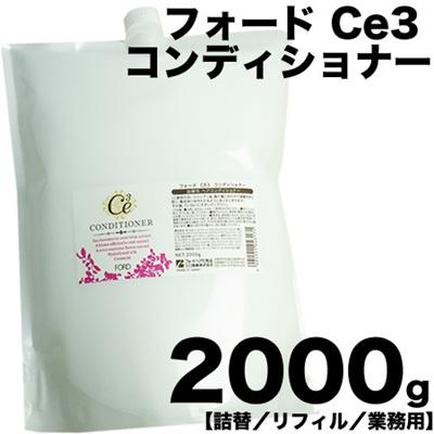フォードCE3コンディショナー2000g【業務用/詰替用/リフィル】