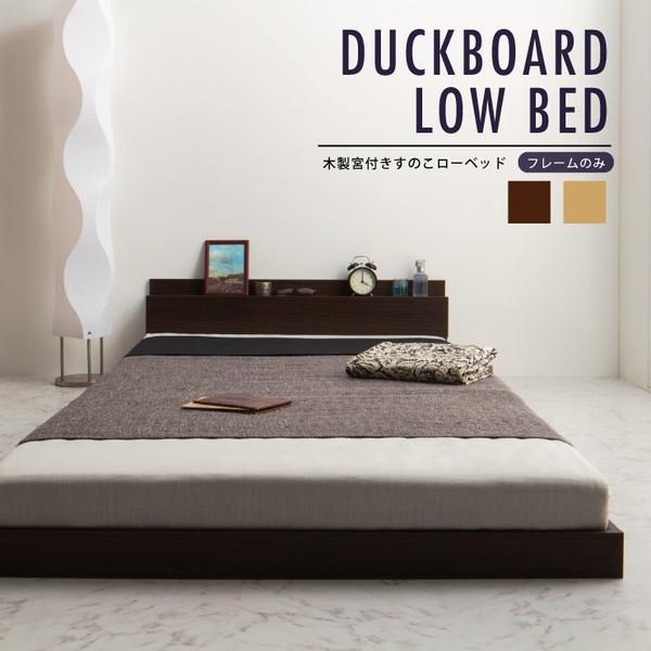 ベッド ローベッド ベッドフレーム 木製 コンセント付き 宮付きヘッドボード ロータイプ 木製宮付すのこローベッド シングル(代引不可)【送料無料】