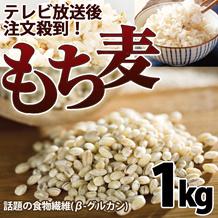 もち麦1kg TV放送後注文殺到! ダイエット麦ごはんご飯【送料無料】大麦1kg■1704-1■