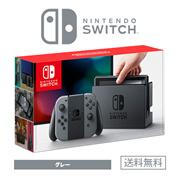★数量限定★Nintendo Switch  本体を持ち出して遊べるゲーム機