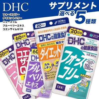【メール便送料無料】DHCサプリメント選べる5種類♪ フォースコリー/ダイエットパワー/ニュースリム/ブルーベリーエキス/コエンザイムQ10の画像