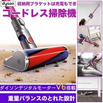 【送料無料】Dyson V6 Fluffy+/V6 absolute ダイソン サイクロン式掃除機