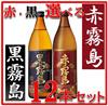 ★予約販売★霧島酒造 赤・黒 選べる  25度 900ml×12本セット 赤霧島は、原材料のムラサキマサリ由来の香りやあまみが深いのが特徴。そのままの香り・味わいをお楽しみいただけます