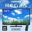 【スーパーセールクーポンで29000円】東芝 テレビ REGZA 32S10 液晶テレビ S10SERIES 32V型[32型/32インチ] 1K おまかせオートピクチャー