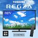 ☆スーパーセールクーポンで29499円☆東芝 テレビ REGZA 32S10 液晶テレビ S10SERIES 32V型[32型/32インチ] 1K おまかせオートピクチャー