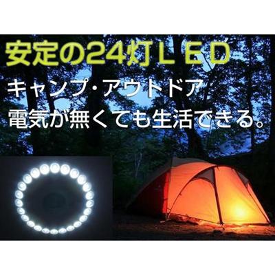 【レビュー記載で送料無料!】LED24灯ライト/天井/壁に 災害時/地震/停電時 ランタンよりも明るい/キャンプにもの画像