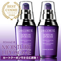 お得な2本 コスメデコルテ モイスチュアリポソーム 60ml x2本 (化粧液) KOSE/COSME DECORTE