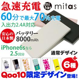 モバイルバッテリー 急速充電 60分で最大70%充電 日本製 の電池 大容量 軽量 8000mAh 極薄 iPhone7 ER-MBPTQC/ER-MBPTPC [ゆうメール配送][送料無料]