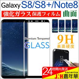 Galaxy S8 S8 Plus Galaxy Note8 強化ガラスフィルム ガラスシート 曲面ガラス 保護フィルム フルカバー 耐衝撃