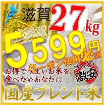 ★800円クーポン使用で特価!★28年ブレンド米!27kg !滋賀県で収穫したお米です。滋賀県は琵琶湖に四方を囲む高い山々、豊かな自然に恵まれており、米作りに最適の環境のお米今回は安価タイプでご用意いたしました。