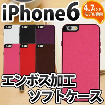 iPhone6s/6 ケース滑りにくいエンボス加工を施したiPhone6ケースです。TPUのやわらかい素材でケースの付け替えが簡単です!汚れもつきにくく、さらさらとした手ざわりです。 IP61S-042 [ゆうメール配送][送料無料]の画像
