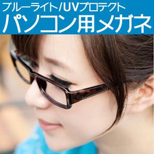 【送料無料】人気のPCメガネ!伊達メガネとしても使えるオシャレ/ビジネス兼用軽量ブルーライトカット&UVカット紫外線対策仕様レンズ メンズ/レディース共用パソコン用メガネ【ヤマトメール便発送】の画像