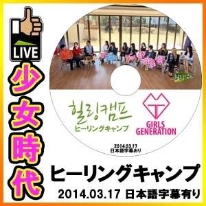 少女時代 Healing Camp ヒーリングキャンプ[2014.03.17] SNSD バラエティー番組 ◆K-POP DVD◆の画像