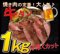 🌟1999円クーポン使用価格! 1㎏!クーポン使えます!希少な牛タンを贅沢に1kg(1kg×1pc) 焼肉はもちろん、牛タン丼にしても最高~♪♪♪焼肉屋さんで、一番最初に焼くお肉の定番。