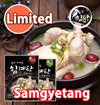 ★Limited sales★ Geumsan Samgyetang(Korean tranditional Chicken Soup) ★Korean food ★900g/600g 3Pack ★Easy to cook/ Healty Food