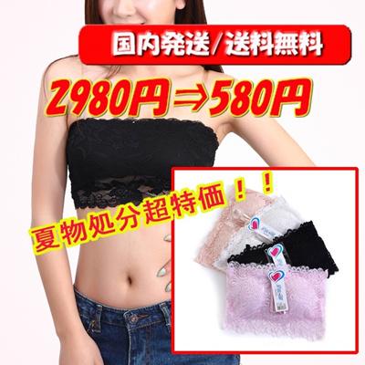 バーゲン超特価!【送料無料】レースビスチェ カップ・肩紐付の画像