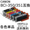 キャノン(CANON)互換インク BCI-351XL+350XL 単品販売 BCI-351XL BCI-350XL BCI-350PGBK BCI-351BK BCI-351C BCI-351M BCI-351Y BCI-351GY プリンターインク