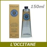 ロクシタン シア ハンドクリーム(クリーム) 150mlの画像