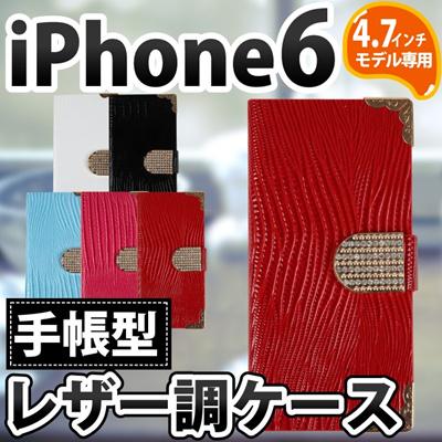 iPhone6s/6 ケースシックなレザー調iPhone6ケースです。名刺やカードの収納に便利なカードポケット付き。iPhone6の前後両面をしっかり保護する手帳型。 IP61L-015 [ゆうメール配送][送料無料]の画像