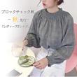 秋ファッション登場!ブロックチェック柄 Tシャツレディース