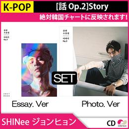 送料無料【1次予約限定価格】初回限定ポスターSHINee ジョンヒョン【バージョンSET】 [話 Op.2]Story【CD】【K-POP】【発売4月25日】【5月初発送】
