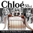 【価格比較最安値】CHLOE クロエ オードパルファム50ml☆EDP SP 香水 スプレー【国内配送】エレガントで魅惑的な香り!! 最安値クロエ(chloe)ローズの香り