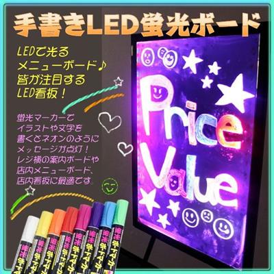【レビュー記載で送料無料!】簡単手書きLED看板/蛍光サインボード/70×50cm/電飾 ブラックボード 予約商品の画像