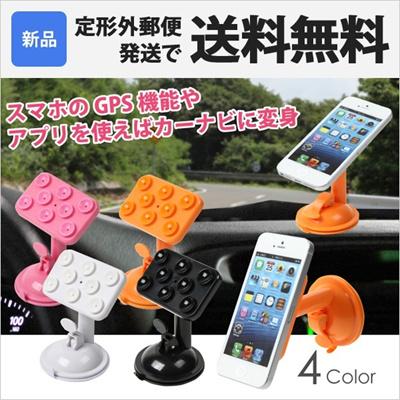 iPhone6s/6 iPhone5 スタンド スマホスタンド モバイル スタンド 車載 ホルダー 吸盤 スマホ スマートフォン iPhone 卓上 ダッシュボード ガラス CMH-04 [定形外郵便配送][送料無料]の画像