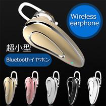 【送料無料】Bluetooth イヤホン ヘッドセット ! Bluetooth ヘッドセット イヤホン 超小型 2台の機器と接続可能 ブルートゥース イヤホン  イヤホン bluetooth イヤホン