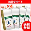 【送料無料】 【療法食】 ロイヤルカナン 猫用 減量サポート 4kg×4袋★