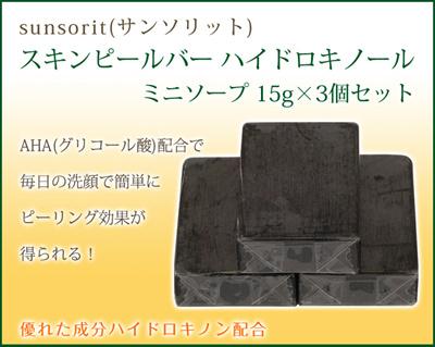 【ゆうパケット】【3個セット】サンソリットスキンピールバーハイドロキノールミニソープ(15g)(くすみ肌)3個セット