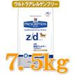 【送料無料】【療法食】 Hills ヒルズ 犬用 z/d ウルトラアレルゲンフリー 7.5kg