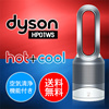 ■Dyson Pure Hot + Cool HP01WS [ホワイト/シルバー] 空気清浄機能付ファンヒーター 扇風機 タワーファン
