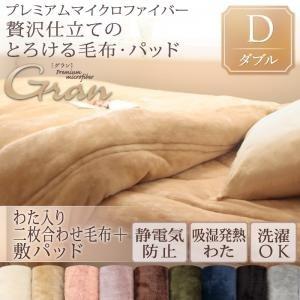 プレミアムマイクロファイバー贅沢仕立てのとろける毛布・パッド【gran】グラン発熱わた入り2枚合わせ毛布敷パッドダブルローズピンク