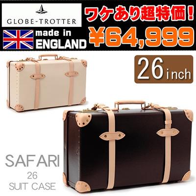 グローブ トロッター サファリ スーツ ケース 26 inch GLOBE TROTTER SAFARI Sサイズの画像