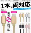 <iPhone/microUSB> 2way USB充電ケーブル*iphone/andoroidの充電に! ライトニング ケーブル 6 5 s SE plus 充電 アルミカバー メッシュケーブル