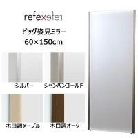 REFEX(リフェクス)割れない軽量フィルムミラービッグ姿見ミラー60×150cmRM-5S・シルバー
