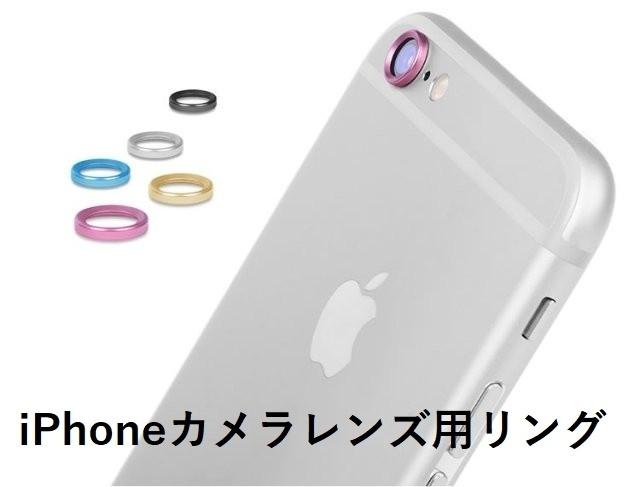 【メール便送料無料】【即納】スマホレンズアクセサリー iPhoneアクセサリー カメラレンズアクセサリー 保護リン◎本日注文5月24日頃出荷予定