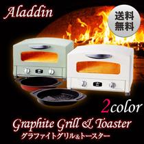 【クーポン使えます】TV CM放映中 【送料無料】【新品】 アラジン (Aladdin) グリルトースター 世界初・業界唯一の「遠赤グラファイト」搭載。わずか0.2秒で発熱。 (4枚焼き) ホワイト(AET-G13NW)/グリーン(CAT-G13AG)【家電/キッチン家電/オーブン・オーブントースター】
