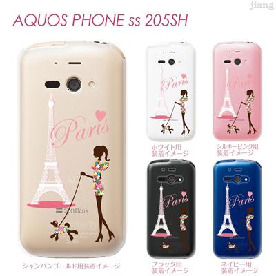 【AQUOS PHONE ss 205SH】【205sh】【Soft Bank】【カバー】【ケース】【スマホケース】【クリアケース】【クリアーアーツ】【エッフェル塔とイヌ】 22-205sh-ca0099の画像