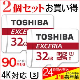 2個セット microSDカード マイクロSD microSDHC32GB Toshiba 東芝 UHS-I U3 4K対応 超高速90MB/s 海外パッケージ品
