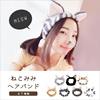 【送料無料】ヘアバンド 可愛い ネコ耳 ねこ ネコちゃん ヘアバンド 猫耳 ふわふわ もこもこ メイク 洗顔 ルームウェア #8F32#