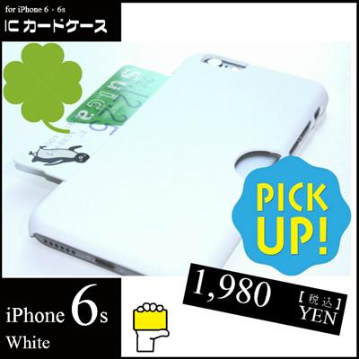 iPhone66s専用icカードケースUnivarcブランドICカード(SuicaPASMOなど)ケースforiPhone6iPhone6s「おサイフiPhoneケース」ホワイト(白)干渉防止シート付きカードケースicカード収納suica