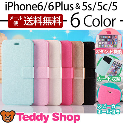 送料無料iPhone6 ケース iphone6 plus ケース iPhone5sケース アイフォン5s iPhone5ケース iphoneケース ブランド iphoneカバー スマホケース かわいい レザー手帳型ケース アイホン5sカバー アイホン6カバー アイフォン6ケース アイフォン6plus アイフォン6プラスの画像
