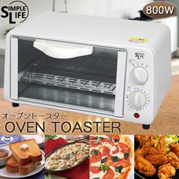 【送料無料】トースター オーブントースター 800W 3色 トースト2枚 グラタン ピザ フライ キッチン家電 トースト 食パン 温め オーブン ###オーブンGR09###