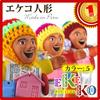 エケコ人形 EKEKO / 5色/ サイズ L(17cm)/  本物 MADE IN PERU (無料ラッピングサービス)