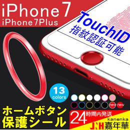 [ 感謝セール] ホームボタンシール 指紋認証可能 アルミ ホームボタンシール TouchID指紋認証のiPhone/iPad 対応