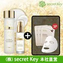 【Secret Key HQ Direct Operation】24K Gold Premium Essece_Serum/Free Offer_Snail Mask Pack_3P/Include pure 24k gold/